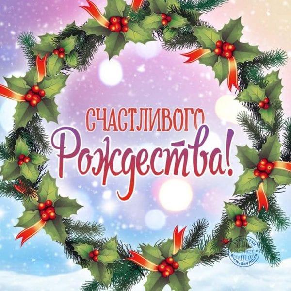 Рождество Христово поздравления в стихах, прозе, смс с Рождеством