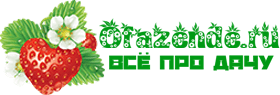 О Фазенде - полезные советы для садоводов и огородников