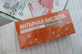 Таблетки янтарной кислоты