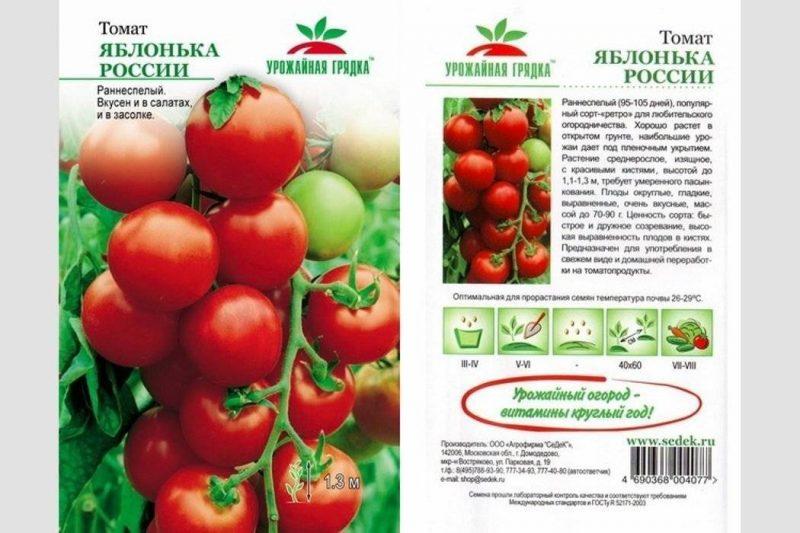 Семена Томата Яблонька России