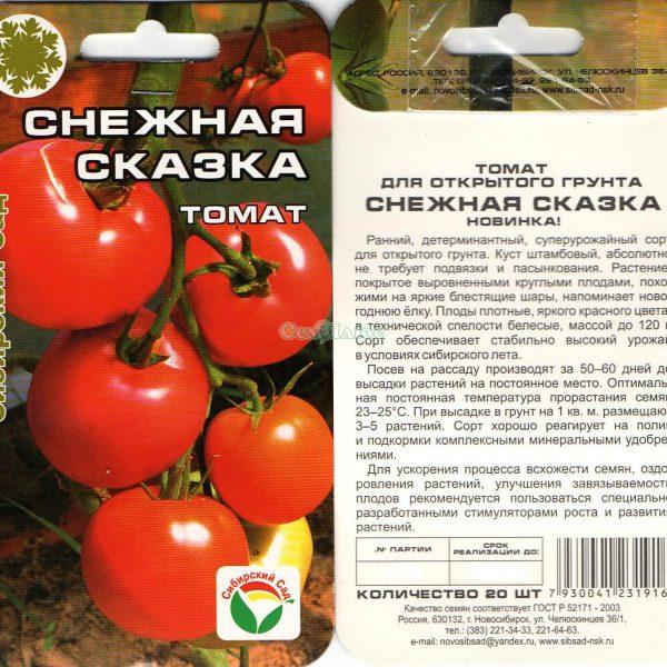 Семена томата Снежная сказка